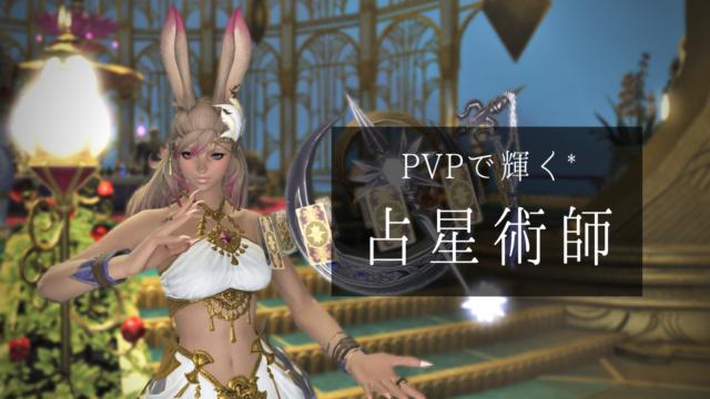 【初心者向け】PvPの占星術師はめちゃくちゃ強い!ゴージでの使い方